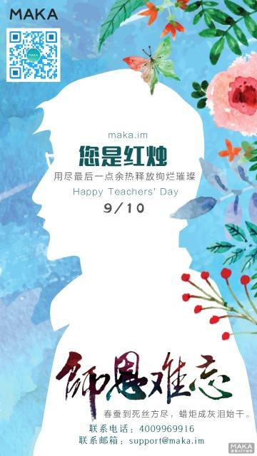 教师节9/10老师节日祝福促销海报