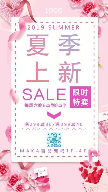 粉色温馨浪漫风夏季新品促销宣传海报