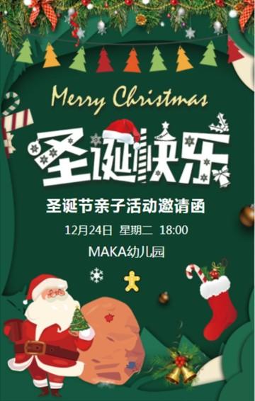 圣诞节绿色清新卡通教育培训主题活动邀请函H5