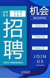 蓝色时尚酷炫风招聘宣传H5
