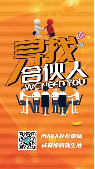 橙色扁平手绘时尚风微商代理招募/企业招聘宣传海报