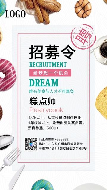 创意简约糕点师面包房厨师聘社会招聘手机海报