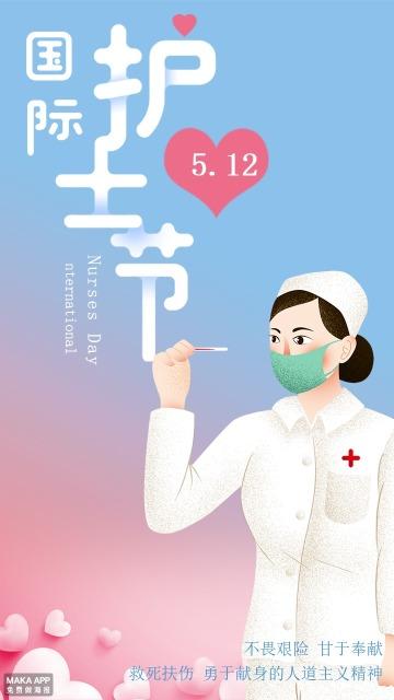 512国际护士节海报 国际护士节 护士节 海报 宣传 公益  倡导 快乐