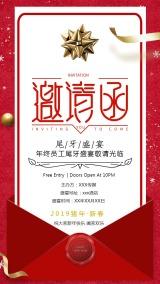 尾牙宴邀请函 团年聚会满月酒邀请函高端简约海报