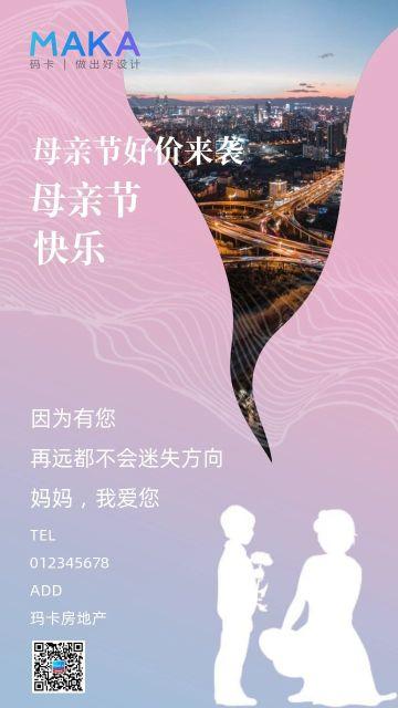 粉色母亲节简约风房地产促销宣传海报