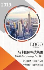 商务高端企业宣传画册品牌推广招商合作H5