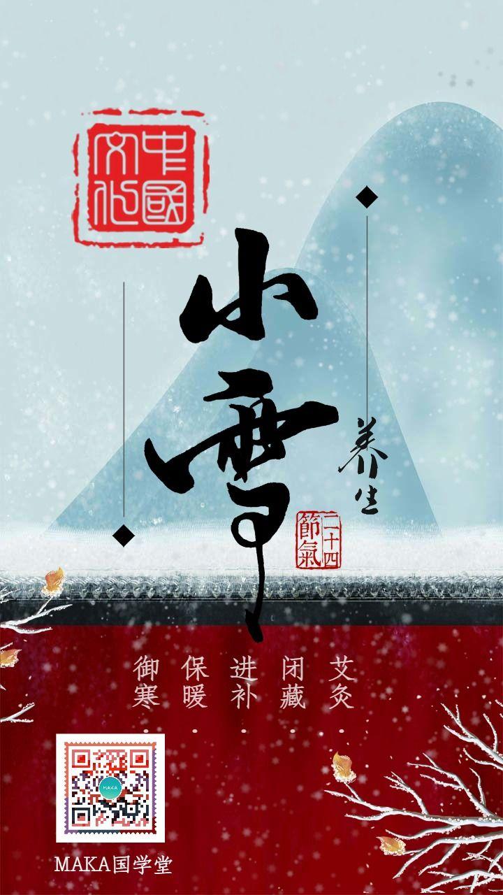 中国传统文化小雪节气宣传海报
