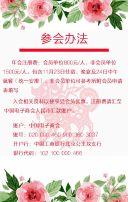 年会邀请函请帖企业单位新年年会峰会论坛邀请