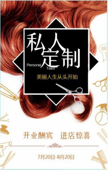 时尚欧美风格美容美发/理发店开业促销活动宣传
