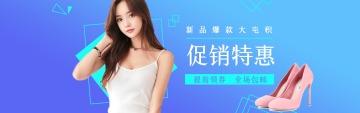 新春扁平简约女装服饰箱包鞋靴电商产品促销宣传banner