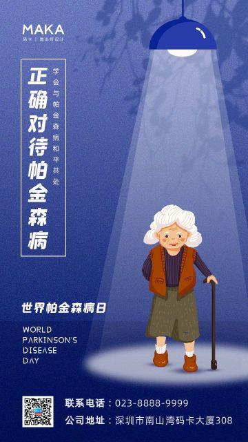 蓝色简约插画风格世界帕金森日公益宣传海报