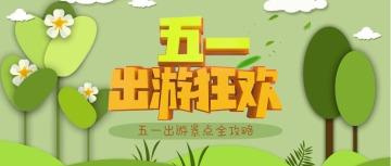 绿色卡通手绘风五一劳动节旅游推广公众号首图