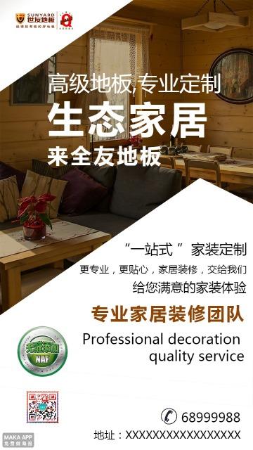 地板木地板 家装瓷砖促销打折宣传店铺通用 节日活动创意海报