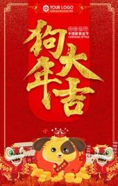 新年快乐/2018狗年/狗年大吉/拜年啦/红色喜庆/新年祝福/贺岁/