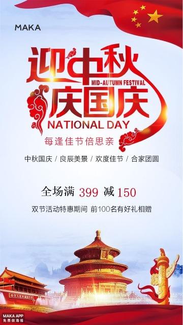 红色中国风迎中秋庆国庆活动促销海报