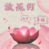 元宵节习俗系列微信公众号次图——放花灯