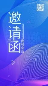 炫彩蓝色线条商务会议产品发布会招商邀请函宣传海报