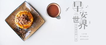 简约高级灰早晨早餐小麦咖啡小清新早安世界励志日签晚安心情寄语微信公众封面大图