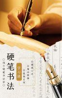硬笔书法班少儿书法培训