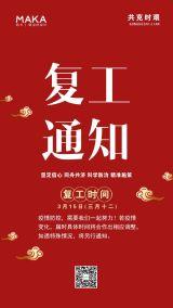 红色喜庆简约企业商家复工复产开工开业通知手机海报