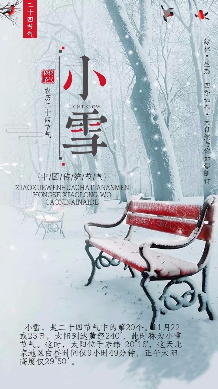 中国二十四节气之小雪宣传海报