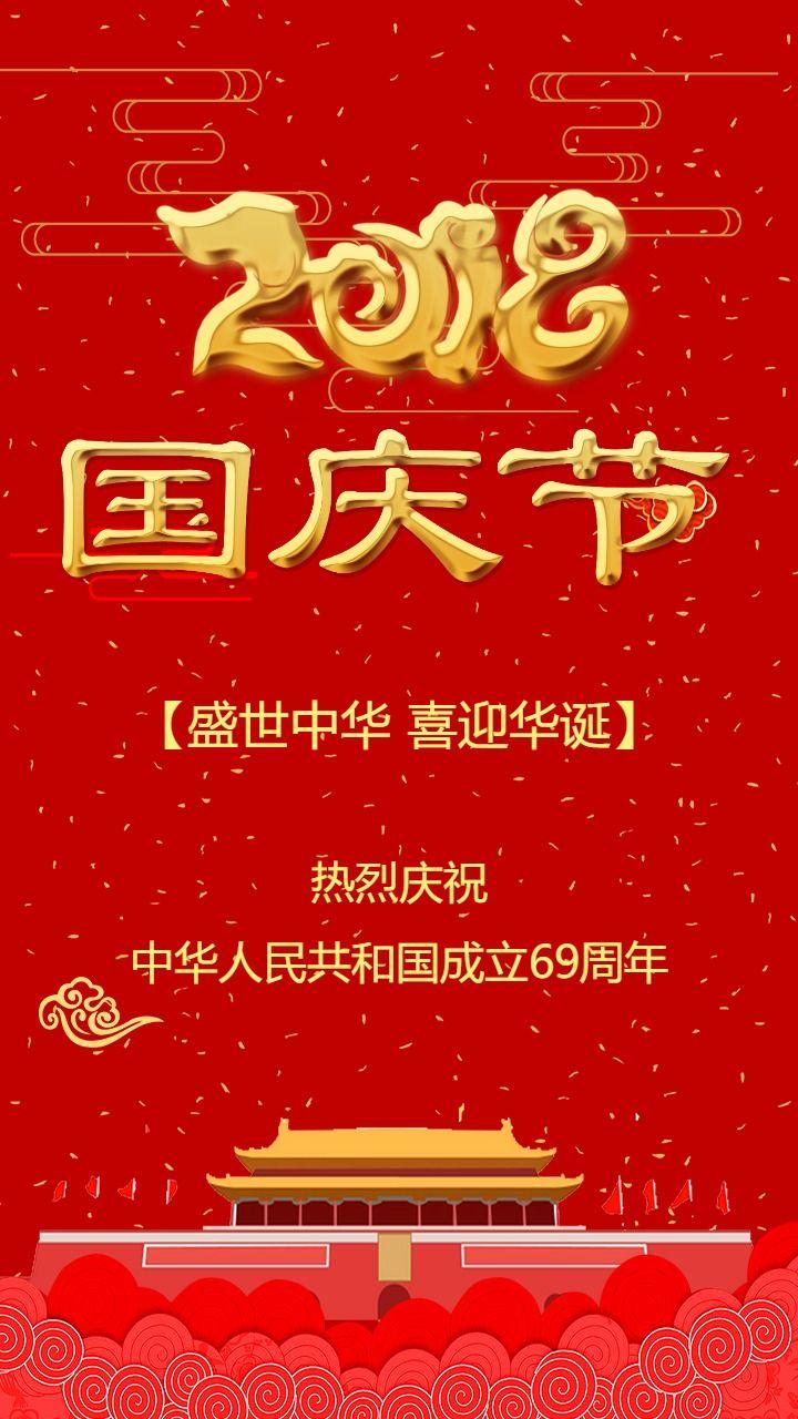 大气时尚中国风国庆节贺卡