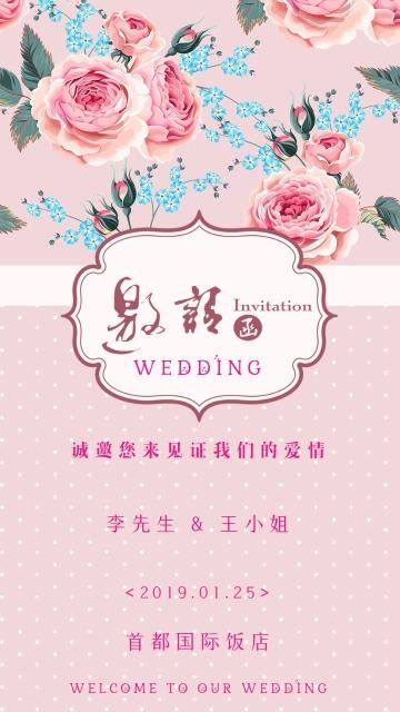 文艺清新婚礼邀请函 喜宴 请柬
