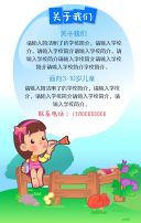 幼儿园/兴趣班/招生/儿童/开学/托管/培训/六一/教育/报名/可爱