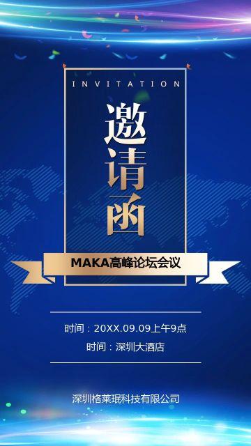 蓝色科技峰会发布会论坛会议邀请函企业手机海报