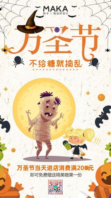 卡通手绘店铺万圣节节日促销活动宣传海报