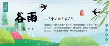 绿色卡通谷雨二十四节气宣传公众号封面首图