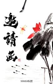 国画古风水墨风动态毛笔书法画展艺术展邀请函国画培训招生宣传通用H5