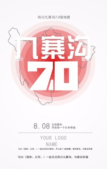 九寨沟7.0级地震