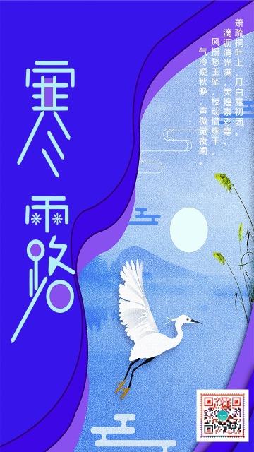 中国传统二十四节气之寒露