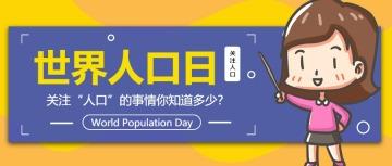 手绘风世界人口日公众号首图