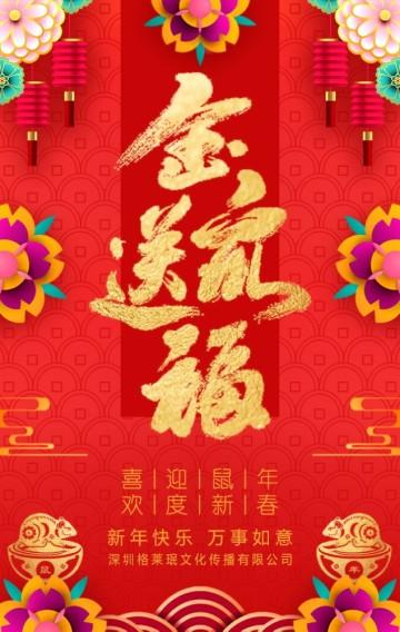 2020大红中国风新年春节除夕祝福贺卡节日宣传推广H5模板