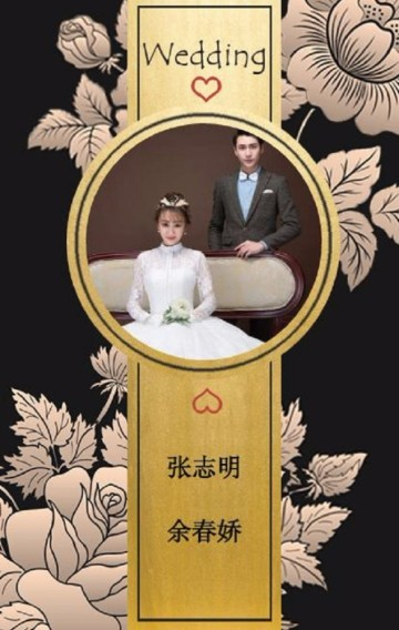 小清新婚礼 欧式 优雅 大气 时尚 高级 简约 请帖请柬邀请函