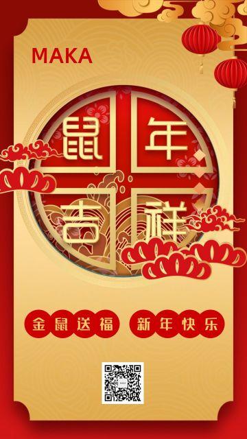2020鼠年吉祥春节除夕祝福海报中国风新年快乐节日祝福贺卡海报