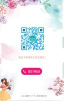 浪漫38女神节促销活动祝福