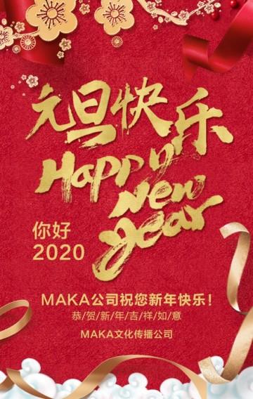 2020新年红色喜庆企业祝福元旦贺卡企业宣传H5