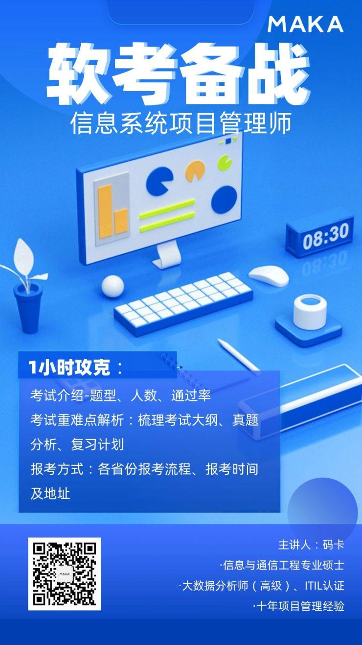 蓝色商务科技软考信息系统项目管理师培训招生手机海报