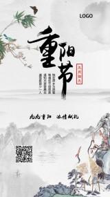 中国风水墨画重阳节促销视频电商重阳节优惠活动模板