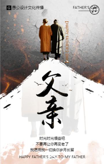 复古中国风大气感恩父亲节通用祝福H5
