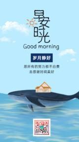蓝色简约文艺小清新日签早安晚你好祝福励志晚安心情寄语企业宣传文化朋友圈手机海报