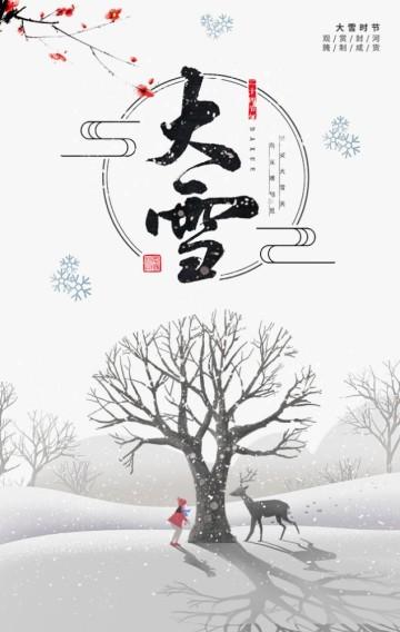 中国风古典传统节气大雪企业宣传祝福推广