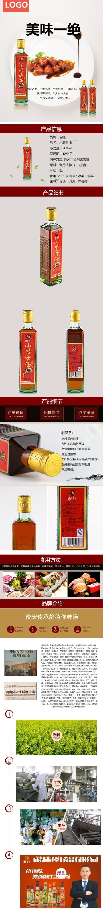 扁平简约百货零售粮油副食香油促销电商详情页