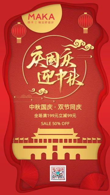 红色中国风剪纸风格中秋国庆宣传海报