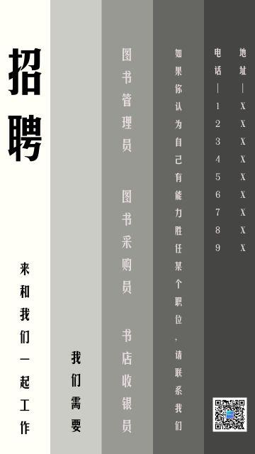 黑白古风书店行业招聘通用海报模板