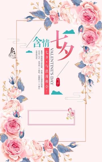浪漫七夕情人节活动宣传,电商宣传,店铺宣传