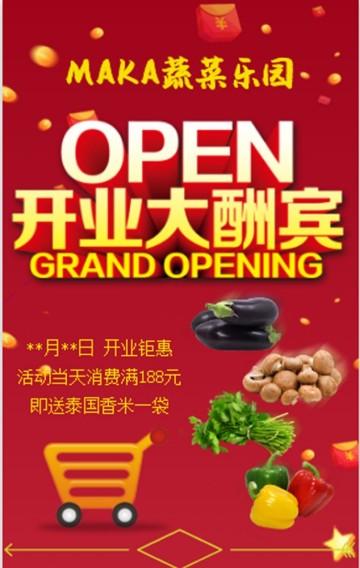 蔬菜店开业 新店开业 开业海报 开业促销 海报模板
